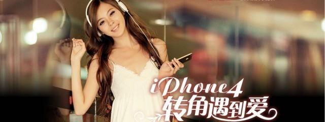 爱美志: iPhone 4特辑 转角遇到爱_首页_手机中国