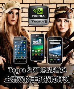 Tegra 2打响核战首炮 主流双核手机横
