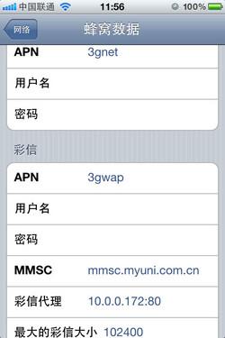 买iPhone 4省1000元 GEVEY美版机速配