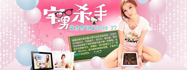 爱美志:宅男杀手是赤雪还是iPad 2?_手机中国