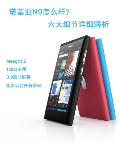 诺基亚N9怎么样?六大细节详细解析