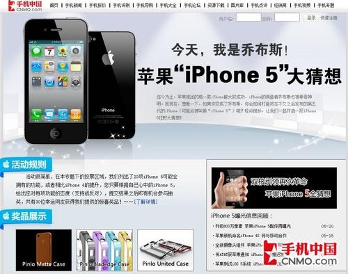 A5双核最值期待 iPhone 5新功能全解析
