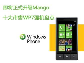 即将正式升级Mango 十大市售WP7强机