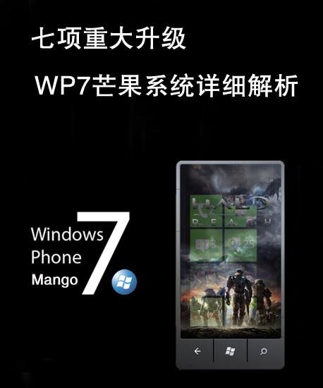 七项重大升级 WP7芒果系统详细解析