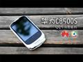 QQ专用安卓智能手机