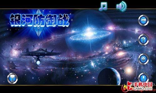 科幻太空塔防 银河防御战android版试玩