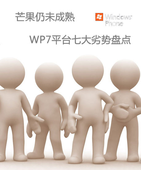 芒果仍未成熟 WP7平台七大劣势盘点