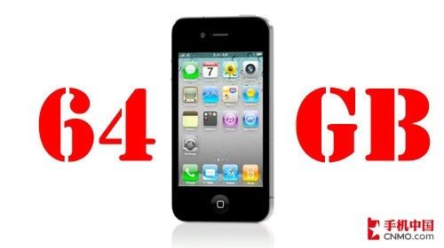 更大容量 苹果或将推出64GB的iPhone 5