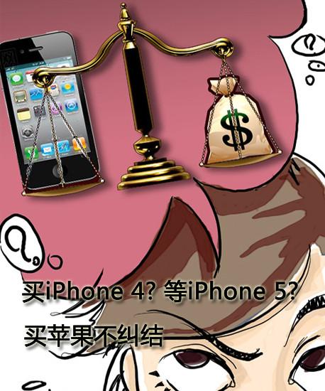 买iPhone 4?等iPhone 5? 买苹果不纠结