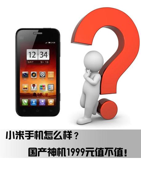 小米手机怎么样 国产神机1999元值不值