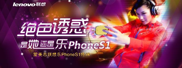 爱美志:绝色诱惑 是她还是联想乐PhoneS1_手机中国