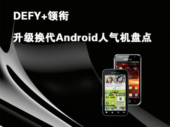 DEFY+领衔 升级换代Android人气机盘点
