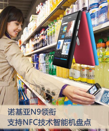 诺基亚N9领衔 支持NFC技术智能机盘点