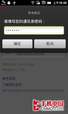 新增通讯录备份 android微信更新至2.