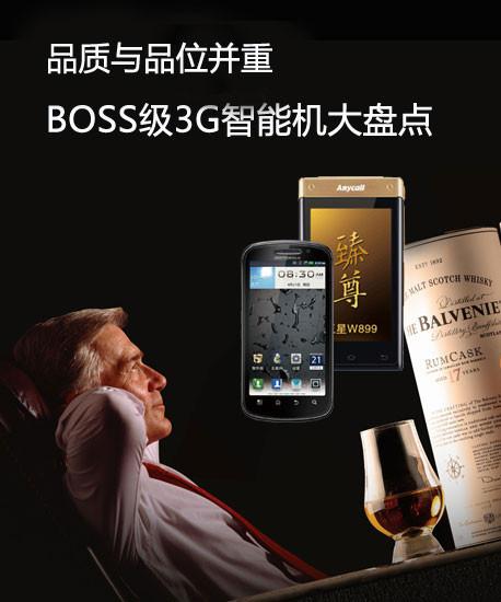 品质与品位并重 BOSS级3G智能机大盘点