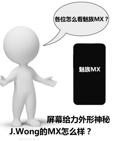 屏幕给力外形神秘 J.Wong的MX怎么样?