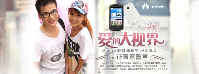 爱美志:爱的大视界 智能新锐华为C8650见证青春誓言_手机中国