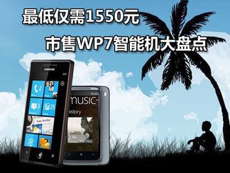 最低仅需1550元 市售WP7智能机大盘点