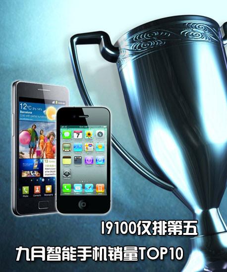 I9100仅排第五 九月智能手机销量TOP10