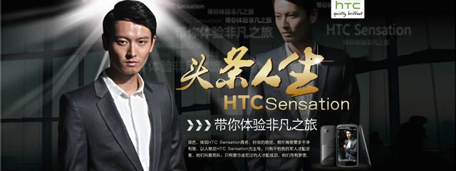 爱美志:头条人生 HTC灵感Sensation带你体验非凡之旅_手机中国