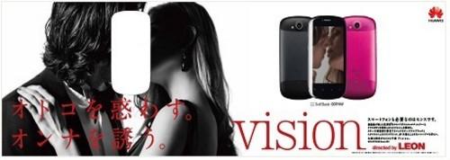华为云手机远见(Vision)风靡日本市场