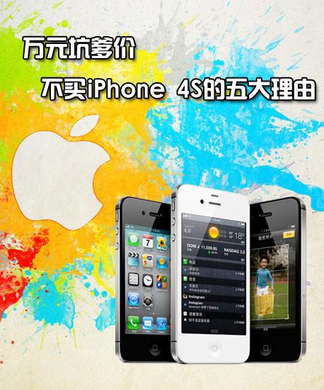 万元坑爹价 不买iPhone 4S的五大理由