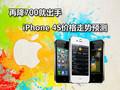 再降700就出手 iPhone 4S价格走势预测