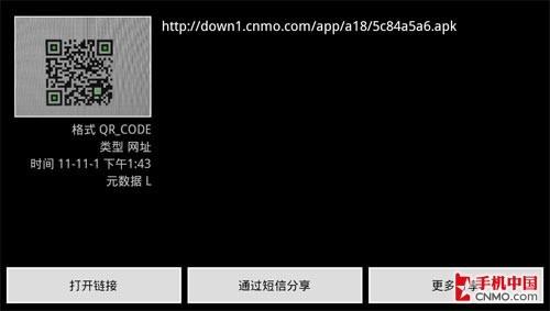 无需数据线 二维码下载软件使用教程