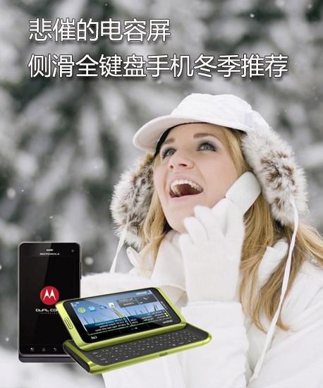 悲催的电容屏 侧滑全键盘手机冬季推荐