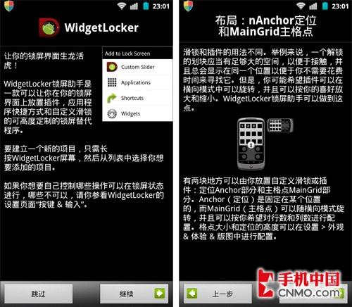 锁屏桌面全模拟 Android 4.0伪装教程