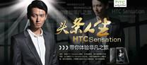 HTC灵感Sensation带你
