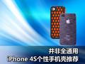 并非全通用 iPhone 4S个性手机壳推荐