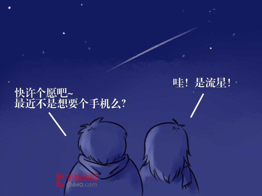原创可爱漫画 为梦想机魅族mx许个愿吧