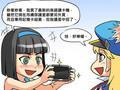 恶搞漫画:PS Vita触