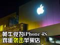 黄牛党为iPhone 4S鸡蛋袭击苹果店