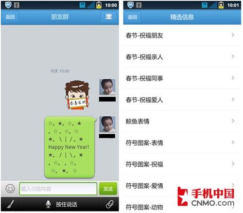 增加新年过节真人QQ通讯录3.4给力v真人笑搞包表情情表图片