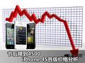 节后降到4500 iPhone 4S各版价格分析