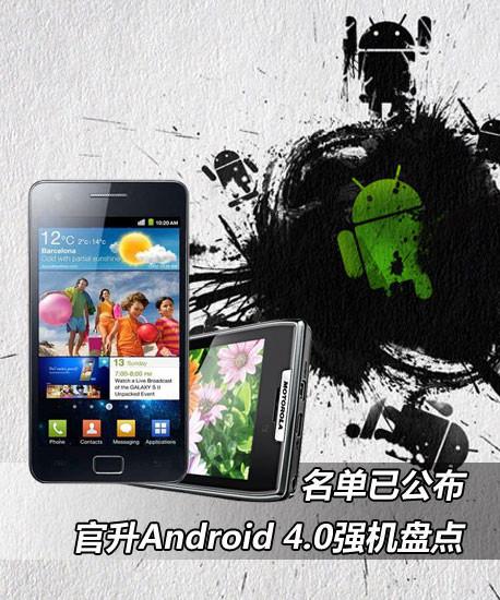 名单已公布 官升Android 4.0强机盘点