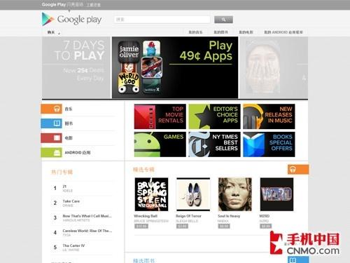 主推数字内容 电子市场更名Google Play