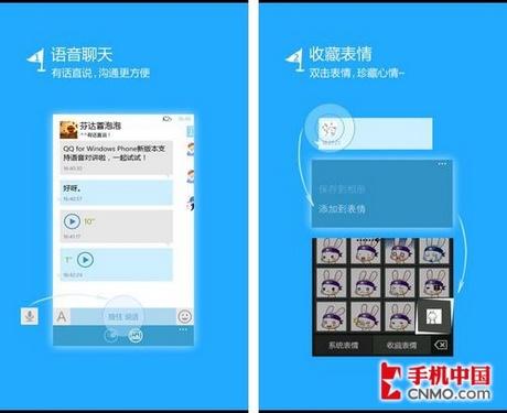 支持语音聊天 wp7平台手机qq2012更新