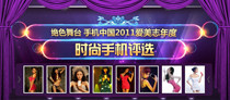 手机中国爱美志2011时尚手机平板评选