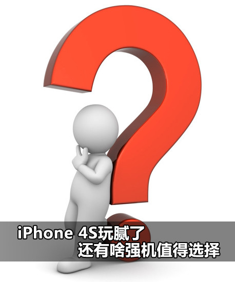 iPhone 4S玩腻了 还有啥强机值得选择