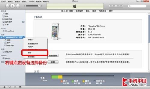如约而至 iOS 5.1.1完美越狱详细教程