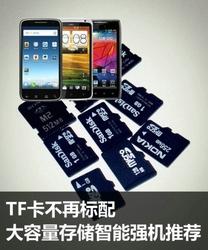 TF卡不再标配 大容量存储智能强机推荐