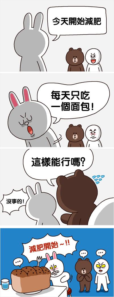 小line主角们的可爱四格漫画