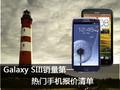 三星S3销量第一 热门智能手机报价清单