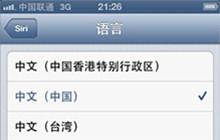 Siri中文实战