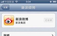 Siri中的中国特色