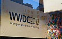0距离带你走进WWDC