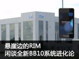 悬崖边的RIM 闲谈全新BB10系统进化论